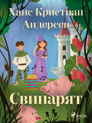 cover image of Свинарят