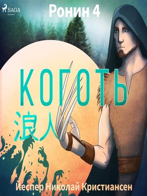cover image of Ронин 4 — Коготь