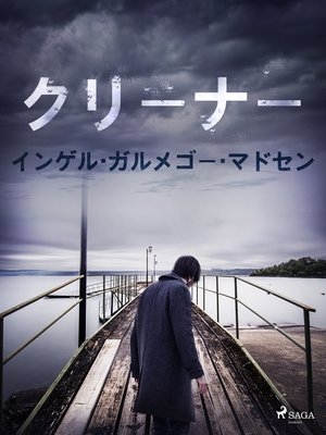 cover image of クリーナー