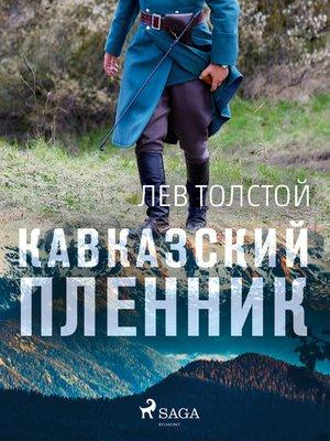 cover image of Кавказский пленник
