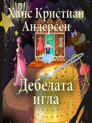 cover image of Дебелата игла