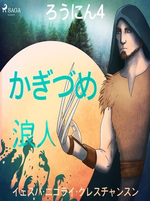 cover image of ろうにん4-かぎづめ