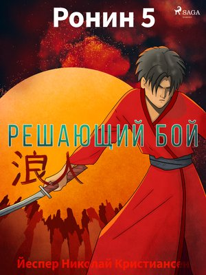 cover image of Ронин 5 — Решающий бой