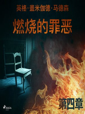 cover image of 燃烧的罪恶--第四章