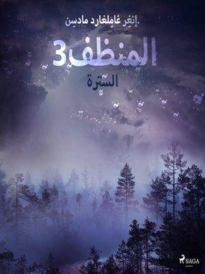 cover image of المنظف 3