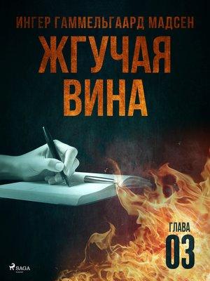 cover image of Жгучая вина--Глава 3