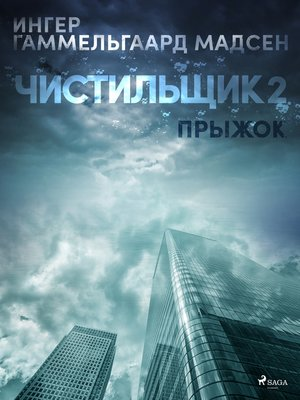 cover image of Чистильщик 2