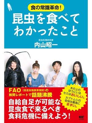 cover image of 昆虫を食べてわかったこと: 本編