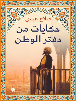 cover image of حكايات من دفتر الوطن