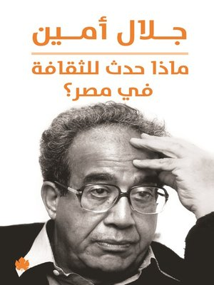 cover image of ماذا حدث للثقافة في مصر