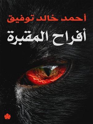 cover image of أفراح المقبرة