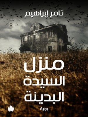 cover image of منزل السيدة البدينة