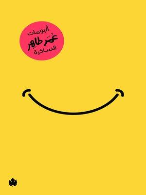 cover image of ألبومات عمر طاهر الساخرة