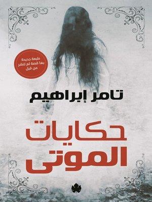 cover image of حكايات الموتى