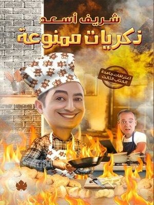 cover image of ذكريات ممنوعة