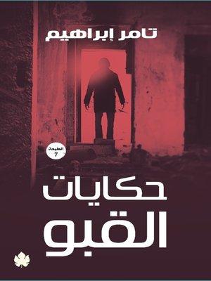 cover image of حكايات القبو