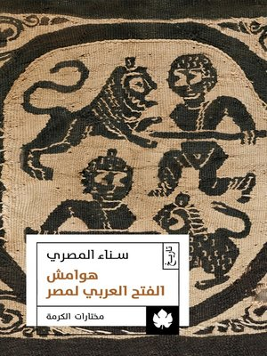 cover image of هوامش الفتح العربي لمصر