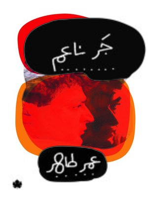 cover image of جر ناعم