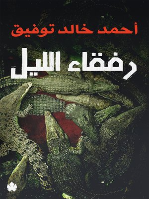 cover image of رفقاء الليل