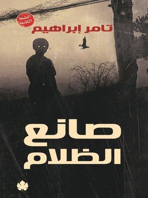cover image of صانع الظلام