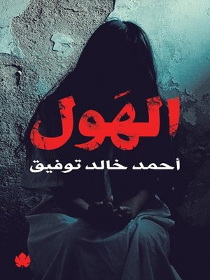 cover image of الهول
