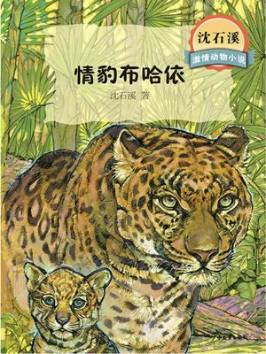 cover image of 沈石溪激情动物小说 情豹布哈依