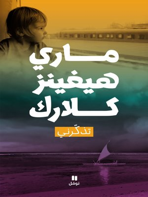 cover image of تذكرني