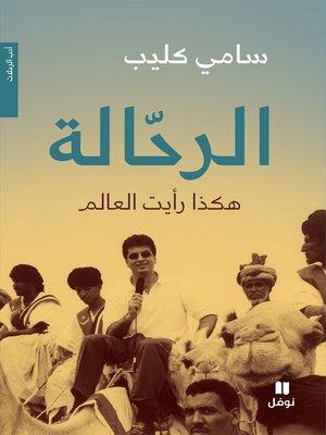 cover image of الرحّالة: هكذا رأيت العالم