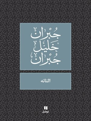 cover image of التائه