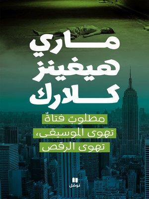 cover image of مطلوب فتاة تهوى الموسيقى، تهوى الرقص