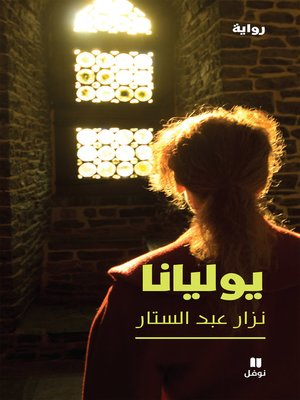 cover image of يوليانا