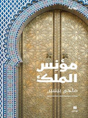 cover image of مؤنس الملك