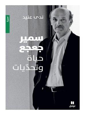 cover image of سمير جعجع: حياة وتحديات