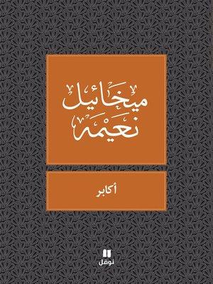 cover image of أكابر