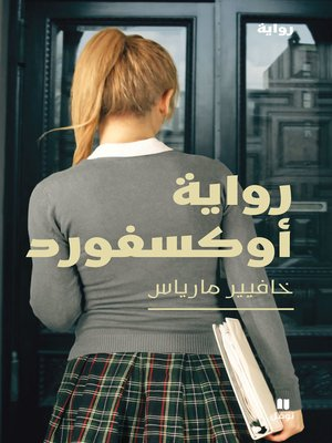 cover image of رواية أكسفورد
