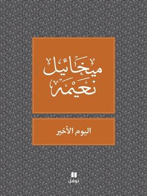 cover image of اليوم الأخير