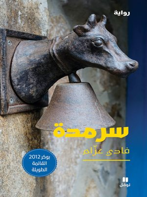 cover image of سرمدة