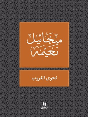 cover image of نجوى الغروب
