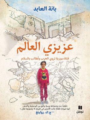 cover image of عزيزي العالم: فتاة سورية تروي الحرب وتُطالب بالسلام