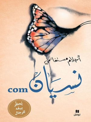 cover image of com نسيان