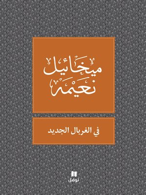 cover image of في الغربال الجديد: مقالات ورسائل نقديّة
