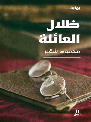 cover image of ظلال العائلة