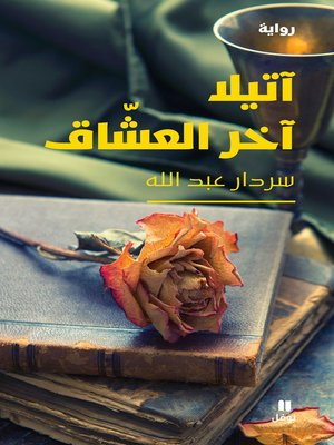 cover image of آتيلا آخر العشاق