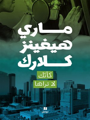 cover image of كأنك لا تراها
