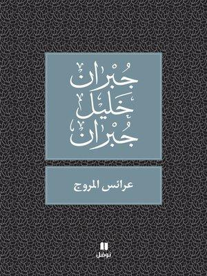 cover image of عرائس المروج
