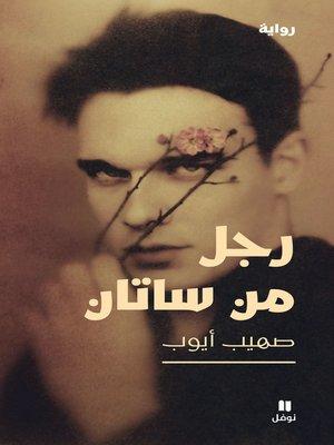 cover image of رجل من ساتان