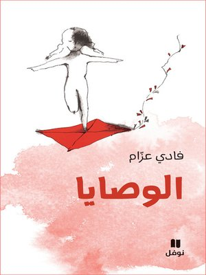 cover image of الوصايا