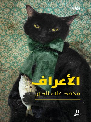 cover image of الأعراف