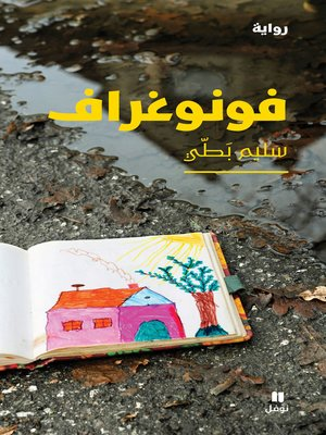 cover image of فونوغراف