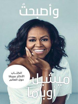 cover image of وأصبحت